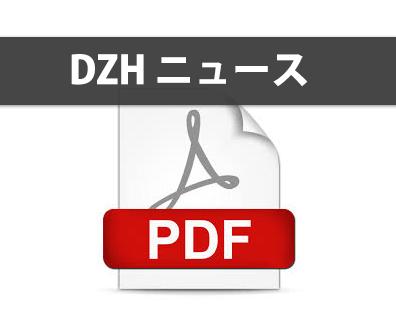 【前日の為替概況】ドル円、4 日続伸 米債利回りの動向を背景としたドル買い継続