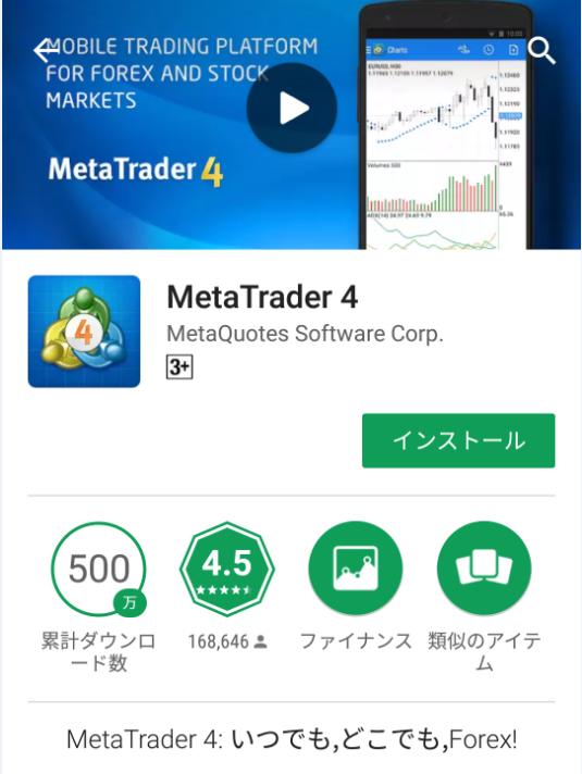 """「MT4 アプリ」の画像検索結果"""""""
