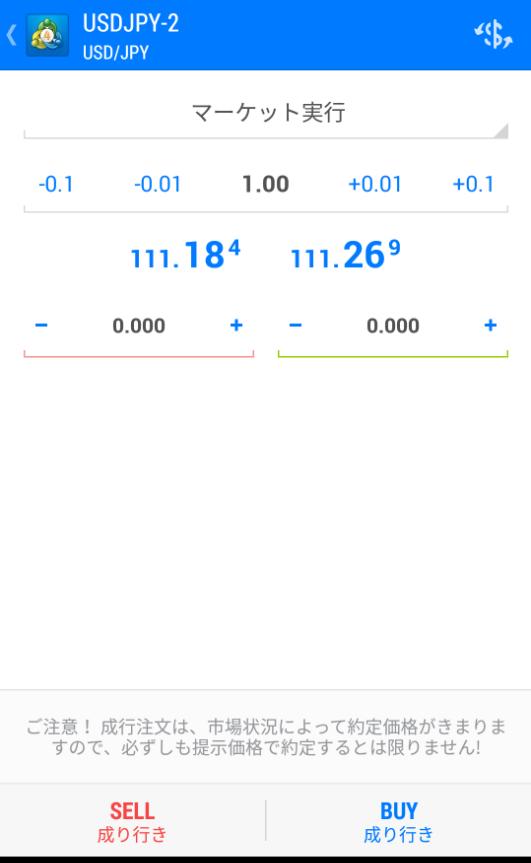 MT4(メタトレーダー4)Androidアプリの新規成行注文