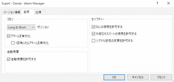 MT4(メタトレーダー4)Oanda Alarm Managerの使い方