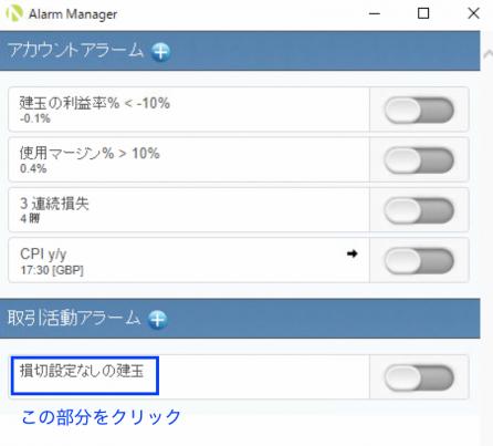 Oanda Alarm Managerの使い方