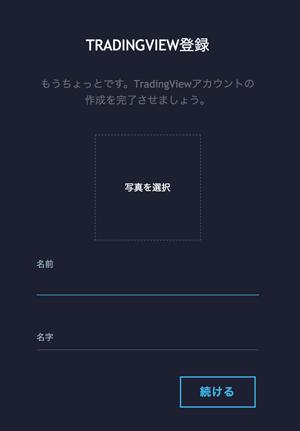 TradingView(トレーディングビュー)の画像