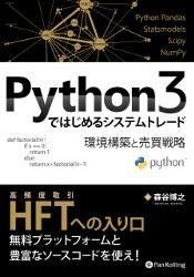 Python3ではじめるシステムトレード