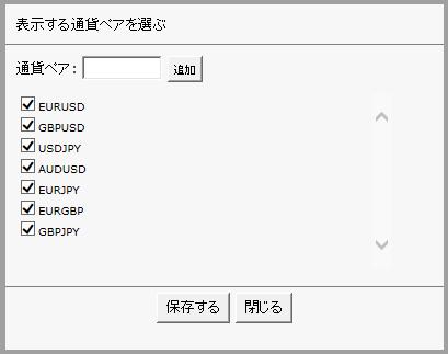 MT5用OANDA Correlation Matrixの通貨ペアの設定画面の画像