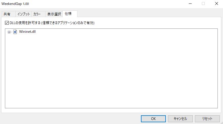 DLLの仕様を許可するの画像