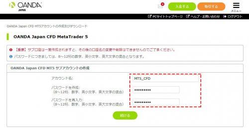 MT5CFD用のサブアカウントの設定画面の画像