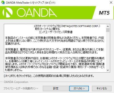 MT5のインストール中の画面の画像