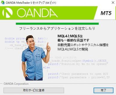 MT5のインストール完了画面の画像