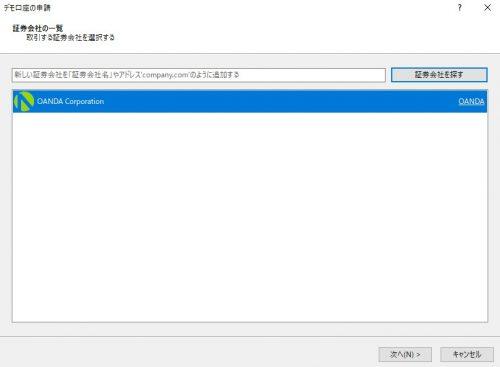 MT5のデモ口座の申請画面の画像