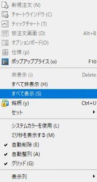 MT5の気配値表示で右クリックし、すべて表示を選択する画像