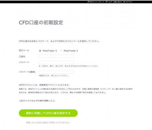口座開設後のCFD用アカウントの設定開始画面の画像