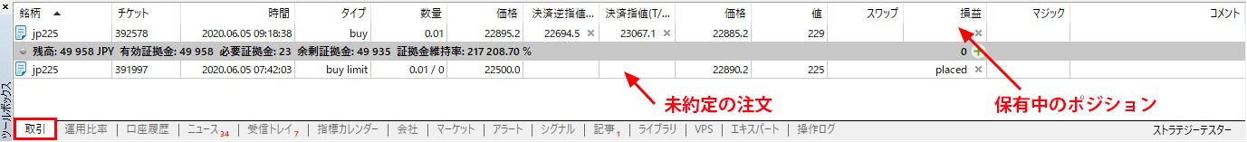 MT5のツールボックスにおけるポジション・注文の確認の画像