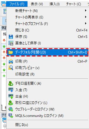 MT5のデータフォルダの開き方