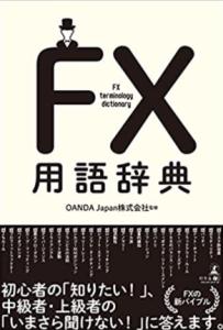 FX用語辞典(幻冬舎)